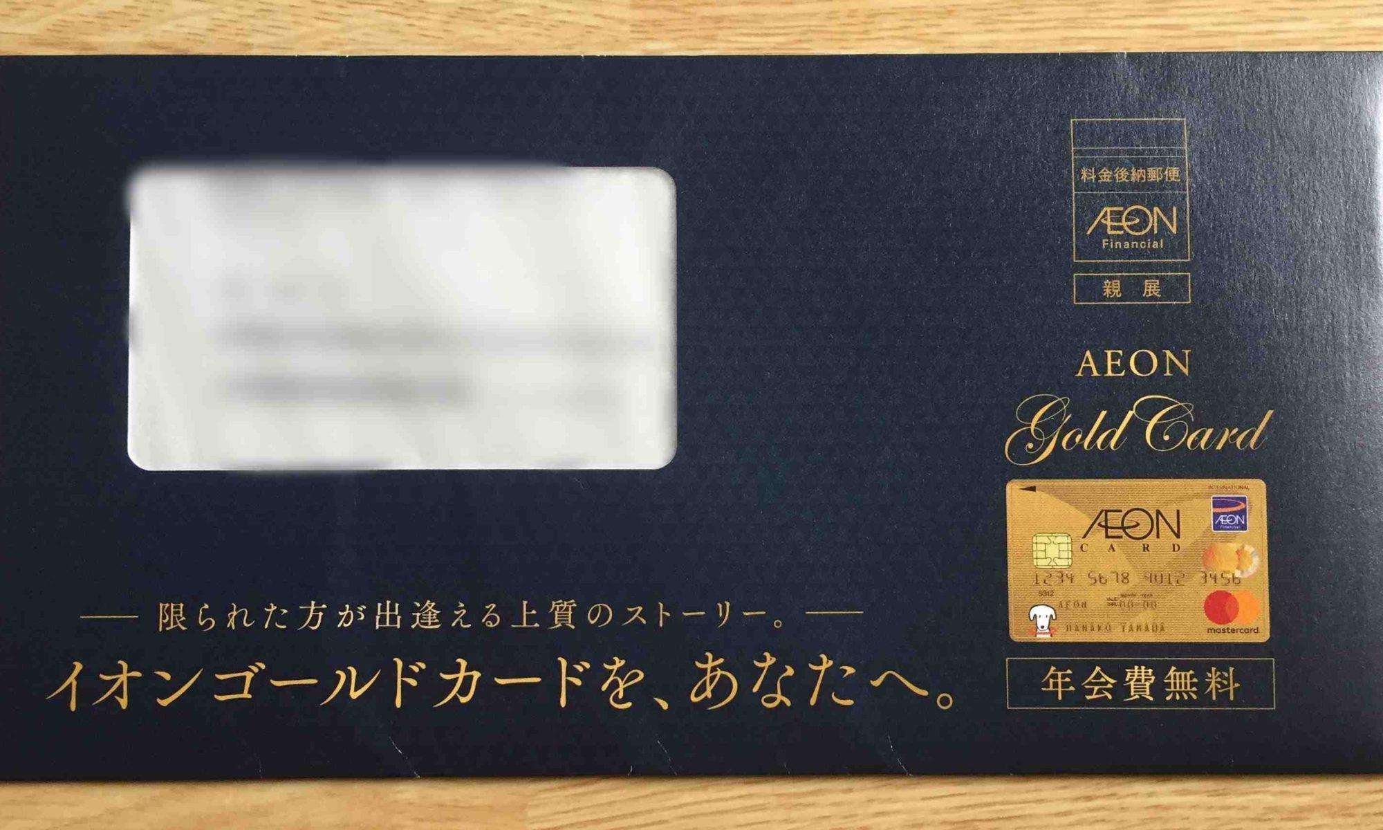 ゴールド 条件 イオン カード