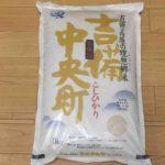 ふるさと納税 吉備中央町のお米がついに届きました!!