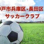 神戸市兵庫区・長田区のサッカークラブ 園児から小学生