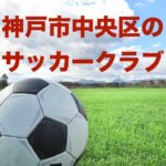 神戸市中央区のサッカークラブ 小学生中心の6クラブ