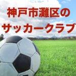 神戸市灘区のサッカークラブ 年少から小学生8クラブ