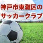 神戸市東灘区のサッカークラブ 園児から大人 7クラブ