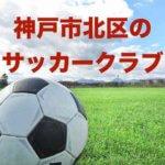 神戸市北区のサッカークラブ 年中から中学生 12クラブ