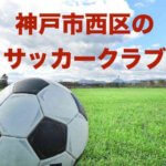 神戸市西区のサッカークラブ 年長から小学生11クラブ!