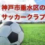 神戸市垂水区のサッカークラブ 年長から中学生11クラブ