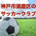 神戸市須磨区のサッカークラブ 園児から小学生11クラブ