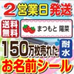 お名前シール おすすめ7選!入園・入学準備を簡単に!